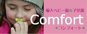 輸入ベビー&子供服の【*comfort*】